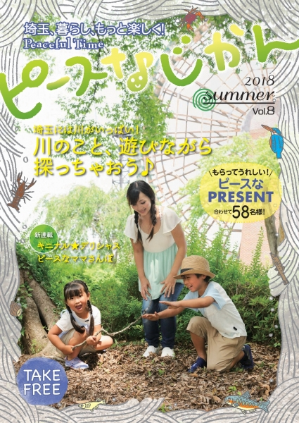 peace vol5summer cover